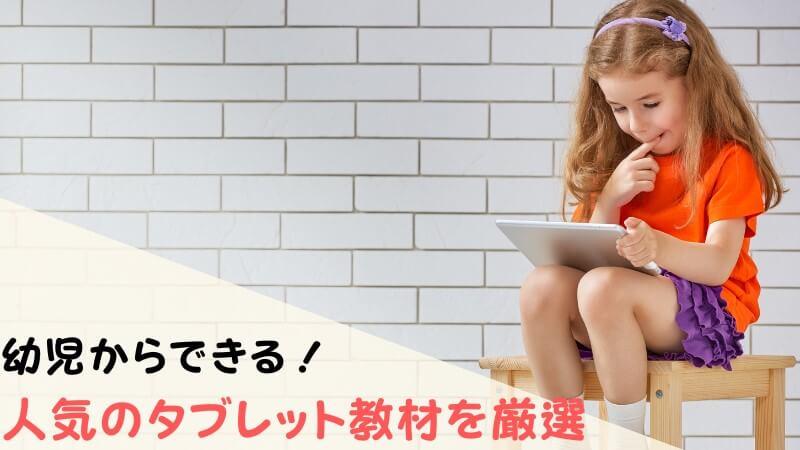幼児 タブレット 教材 自宅 学習