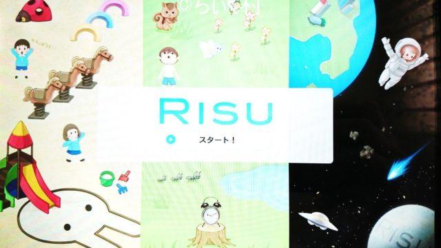 RISU算数 先取り