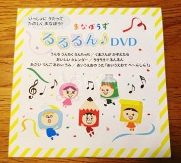 まなびwith DVD