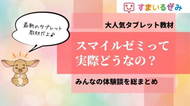 スマイルゼミ 口コミ 評判