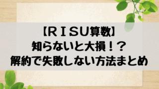 RISU算数 解約