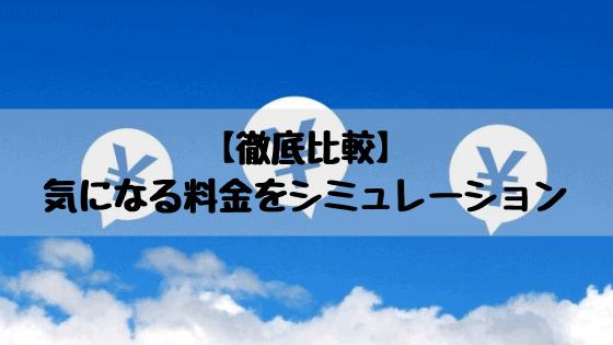RISU算数 スマイルゼミ 料金