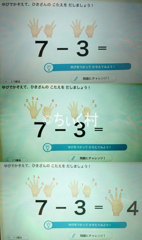 RISU算数の解説