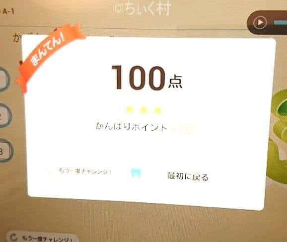 RISU 100点
