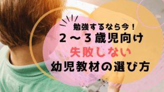 2歳児~3歳児 幼児通信教育教材 おすすめ