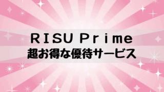 RISU算数 キャンペーン