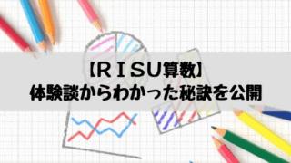 RISU算数 料金