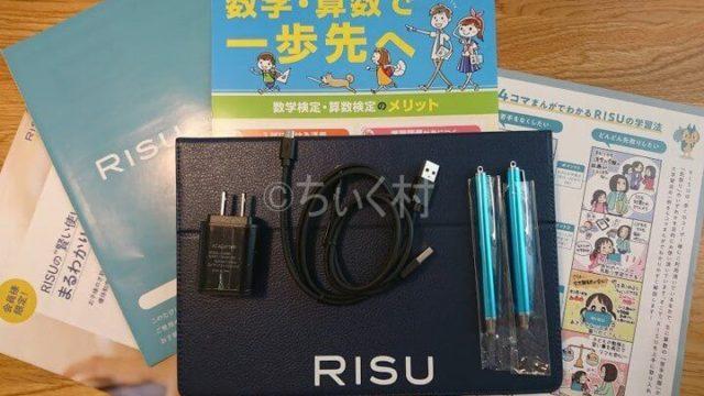 RISU算数の教材