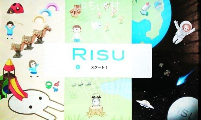 RISUの教材写真