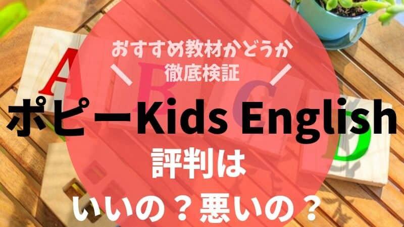 ポピーキッズイングリッシュ 口コミ 評判