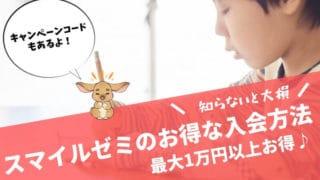 スマイルゼミ お得な入会キャンペーン