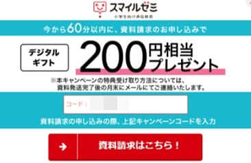 スマイルゼミ資料請求時のキャンペーンコード