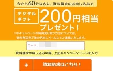 キャンペーン 2051