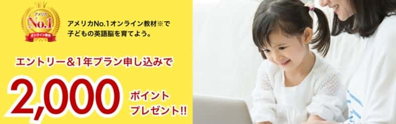 楽天ABCマウス キャンペーン5月
