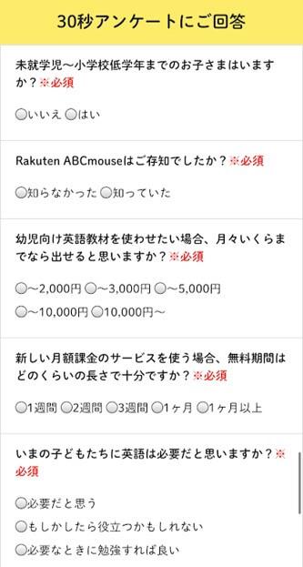 楽天ABCマウス9月のキャンペーン④