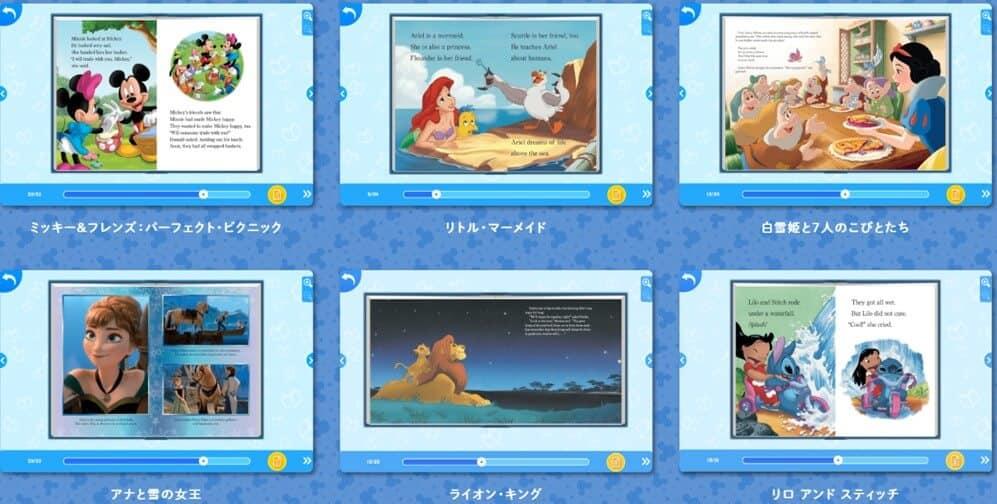 楽天ABCマウスのディズニー絵本
