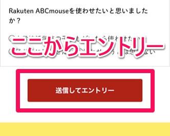 楽天ABCマウス9月のキャンペーン⑤