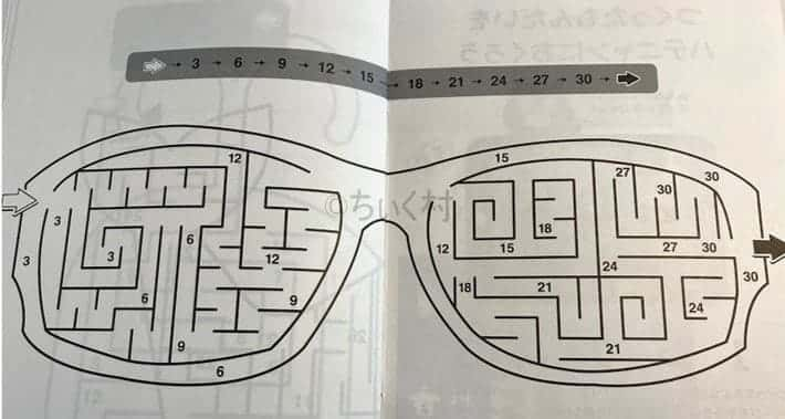 WONDERBOX ハテニャンのパズルノート 迷路