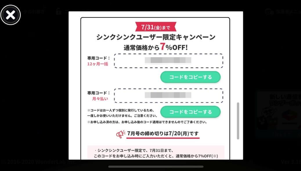 ワンダーボックスのキャンペーンコード