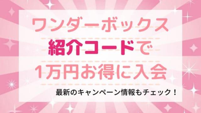 WONDERBOX紹介コード・キャンペーン情報 お得な入会