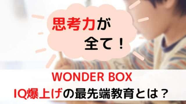 WONDERBOX 口コミ・評判