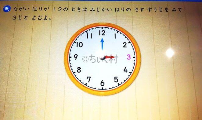 スマイルゼミ 時計の問題
