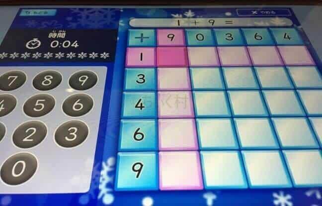 スマイルゼミ計算のゲーム