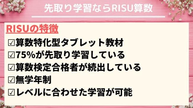 RISU算数について