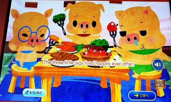 スマイルゼミ英語プレミアムHOP 3匹の子ブタ