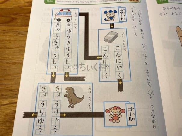 Z会年少コース3月の問題 ひらがな小さい文字の学習