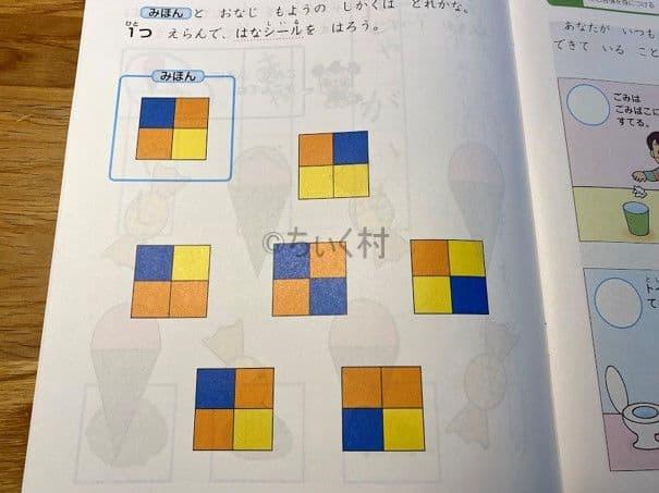 Z会年少コース3月の問題 図形問題