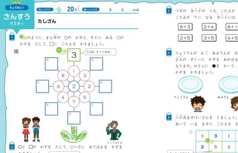 まなびwith小学生思考の達人ツール 数字