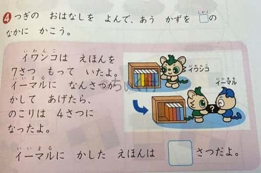 Z会年長コース文章問題