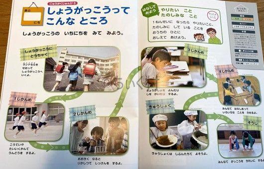 Z会入学準備 小学校の雰囲気