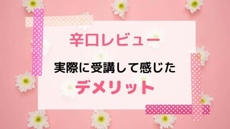 【Z会年長コース口コミ】デメリットを正直に解説