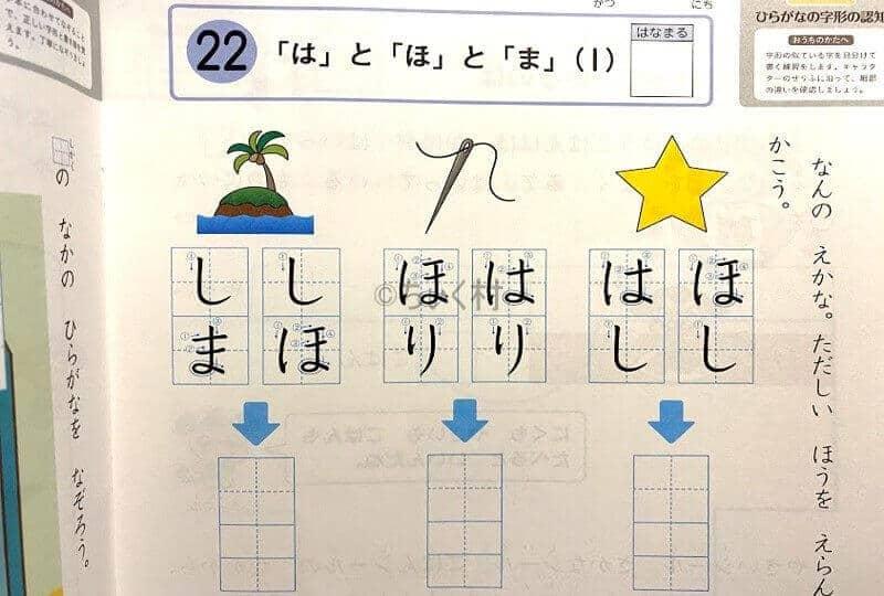 Z会年長コースの文字学習