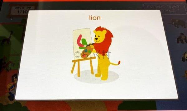 スマイルゼミ英語プレミアムHOP ライオンの説明
