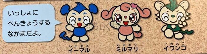 Z会のキャラクター