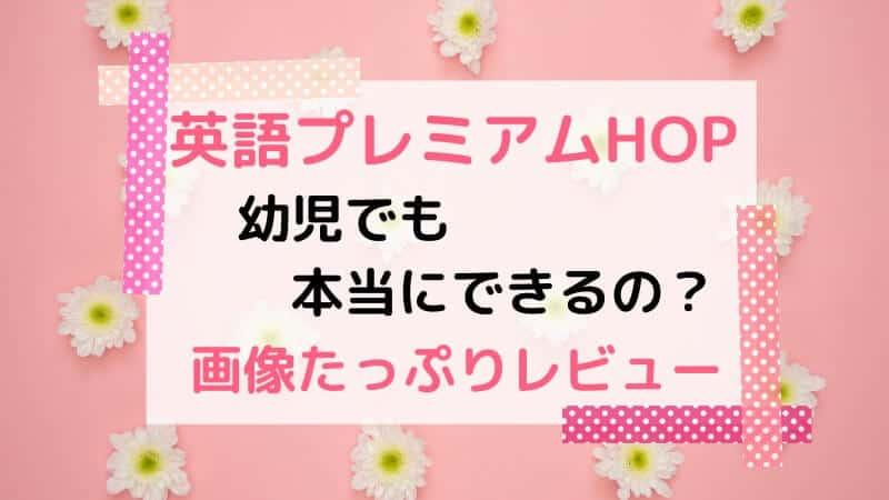 スマイルゼミ英語プレミアムHOP 内容レビュー