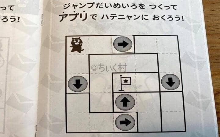 ハテニャンのパズルノートの作問
