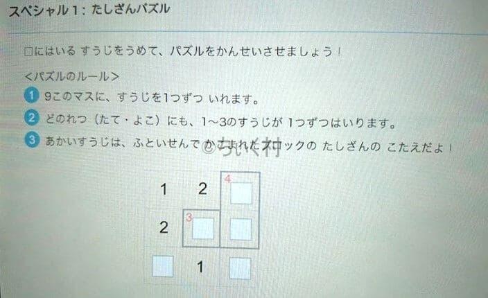 RISU算数のスペシャル問題