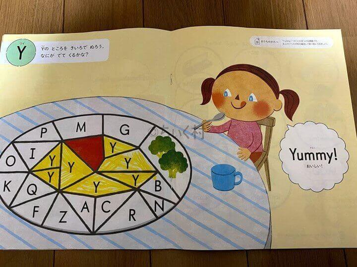 チャレンジタッチ1年生英語の紙教材