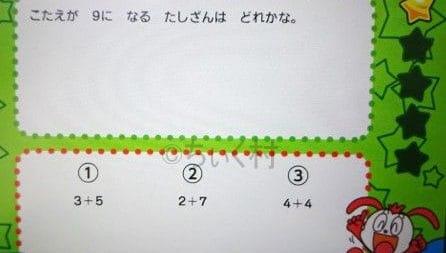 チャレンジタッチの計算問題