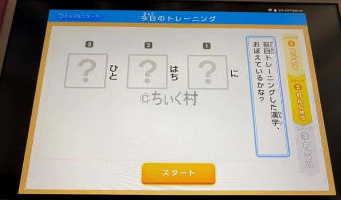 チャレンジタッチ1年生漢字の問題