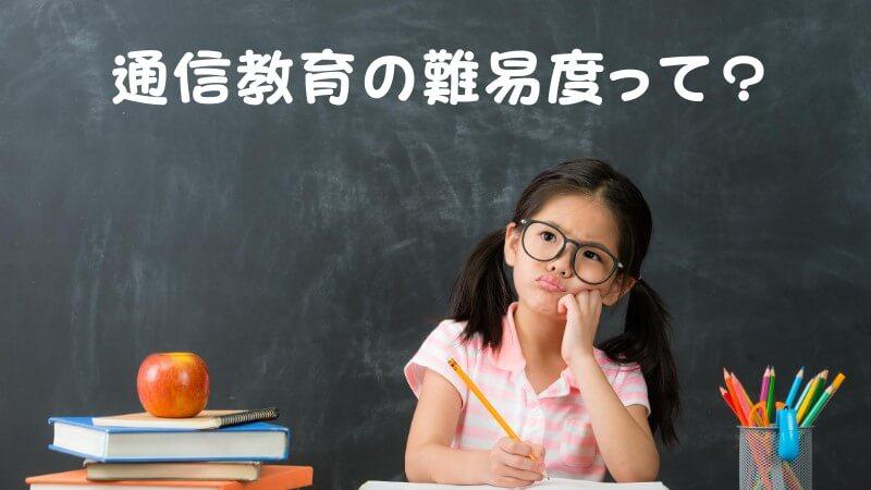 幼児通信教育のレベルは?教材の難易度から選び方を解説