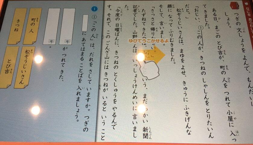 スマイルゼミ1年生の国語の問題