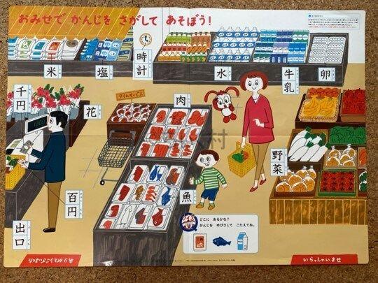 こどもちゃれんじじゃんぷ漢字への動機づけポスター