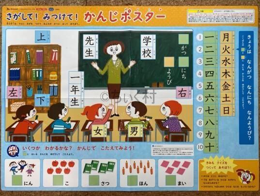 こどもちゃれんじじゃんぷ漢字への動機づけ
