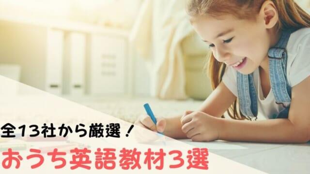 【保存版】英語が学べる通信教育&幼児向け英語教材まとめ|選び方&おすすめを紹介
