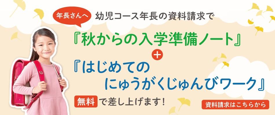 Z会幼児コースのキャンペーン年長向け